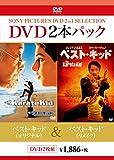 ベスト・キッド(オリジナル)/ベスト・キッド(リメイク)[DVD]