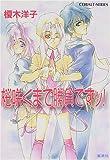 桜咲くまで勝負ですッ! / 榎木 洋子 のシリーズ情報を見る