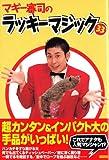 マギー審司のラッキーマジック33