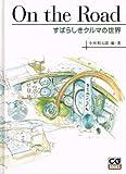 On the road―すばらしきクルマの世界 (CG books)