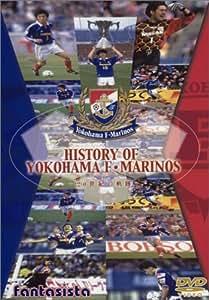 HISTORY OF YOKOHAMA F・MARINOS~20世紀の軌跡~ [DVD]