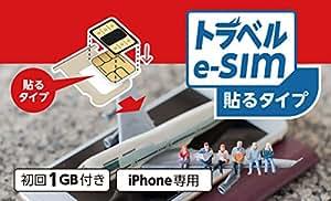 トラベルe-SIM 貼るタイプ 【iPhone版】指さし会話アプリのクーポン付き