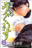 泣くようぐいす (2) (少年マガジンコミックス)