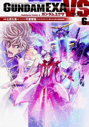GUNDAM EXA VS (6) (角川コミックス・エース)