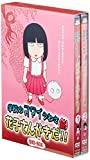 DVD>学校のコワイうわさ新花子さんがきた!!DVDーBOX (<DVD>) 画像