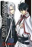 モノクローム・ファクター 11巻 (コミックアヴァルス)