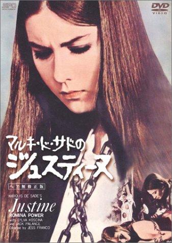 マルキ・ド・サドのジュスティーヌ [DVD]