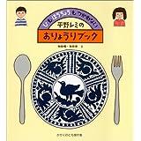平野レミのおりょうりブック―ひも ほうちょうも つかわない (かがくのとも傑作集 わくわく・にんげん)