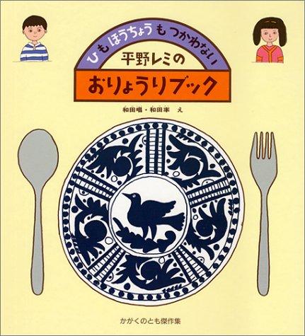 平野レミのおりょうりブック—ひも ほうちょうも つかわない (かがくのとも傑作集 わくわく・にんげん)