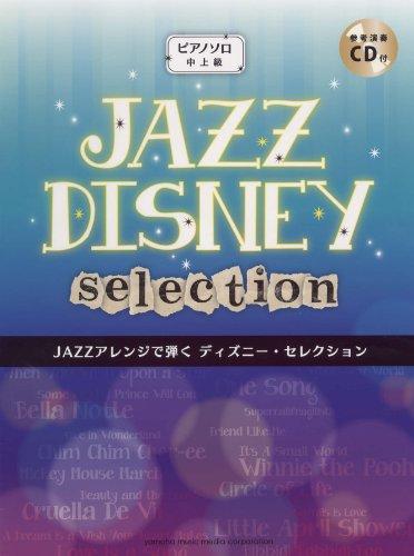 ピアノソロ JAZZアレンジで弾く ディズニー・セレクション 【CD付】