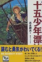 十五少年漂流記 痛快世界の冒険文学 (1)