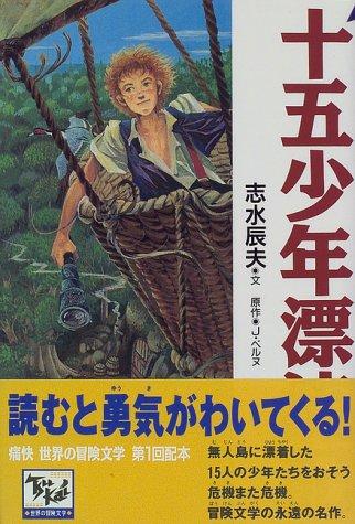 十五少年漂流記 痛快世界の冒険文学 (1)の詳細を見る
