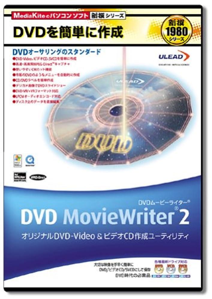 ブラスト解釈肖像画DVD MovieWriter2