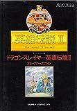 ドラゴンスレイヤー英雄伝説2プレイヤーズガイド スーパーファミコン版 (RPG BOOKS) 画像