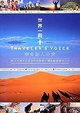 世界一周 TRAVELER'S VOICE 若き旅人の声