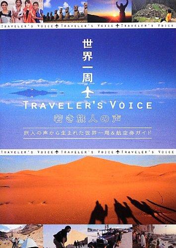 世界一周 TRAVELER'S VOICE 若き旅人の声の詳細を見る