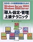 Windows Server 2003 Windows 2000 Server「導入・設定・管理」上級テクニック—SOHO・小中規模管理者のための