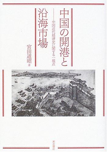 中国の開港と沿海市場―中国近代経済史に関する一視点