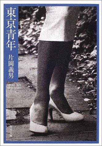 東京青年 (角川文庫)の詳細を見る