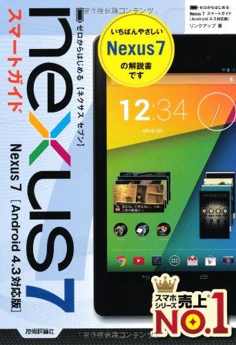 ゼロからはじめる Nexus 7 スマートガイド [Andr...