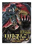 リバース・ムーン 〜悪魔への挑戦者〜 1