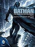 バットマン: ダークナイト リターンズ Part 1(字幕版)