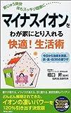 マイナスイオンをわが家にとり入れる快適!生活術―今日から効果を実感。衣・食・住35の裏ワザ (SEISHUN SUPER BOOKS)