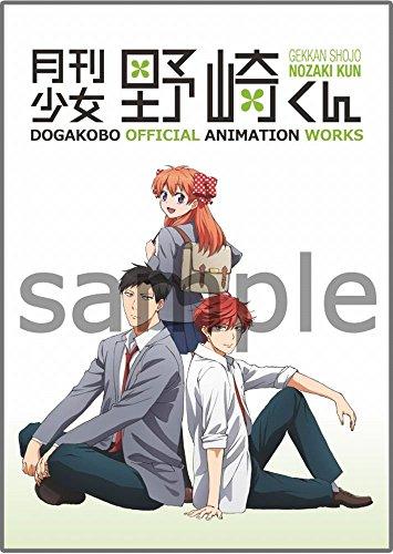 月刊少女野崎くん DOGAKOBO OFFICIAL ANIMATION WORKS