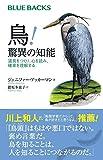 鳥! 驚異の知能 道具をつくり、心を読み、確率を理解する (ブルーバックス) 画像