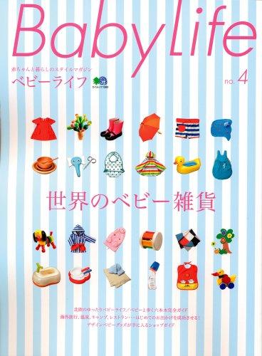 BabyLife(ベビーライフ)4 (エイムック 1383)の詳細を見る