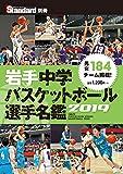 岩手中学バスケットボール選手名鑑2019