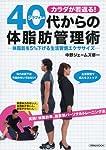 カラダが若返る!40代からの体脂肪管理術 (洋泉社MOOK)