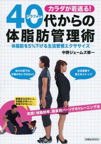 カラダが若返る!40代からの体脂肪管理術 (洋泉社MOOK)の詳細を見る