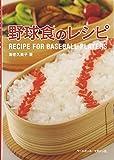 野球食のレシピ―RECIPE FOR BASEBALL PLAYERS