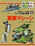 軍事マシーン (最先端ビジュアル百科「モノ」の仕組み図鑑)