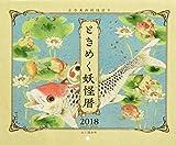 カレンダー2018 ときめく妖怪暦 古今東西妖怪詰め (ヤマケイカレンダー2018)