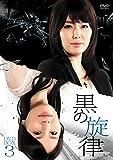 黒の旋律 DVD-BOX3