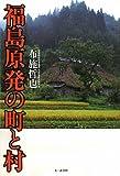 福島原発の町と村