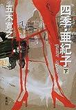 四季・亜紀子〈下〉 画像