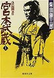 宮本武蔵 1 決闘者 (集英社文庫)