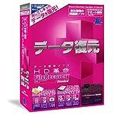 HD革命/FileRecovery Standard 通常版