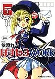 ぽすたるWORK<ぽすたるWORK> (角川コミックス・エース)