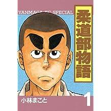 柔道部物語(1) (ヤングマガジンコミックス)