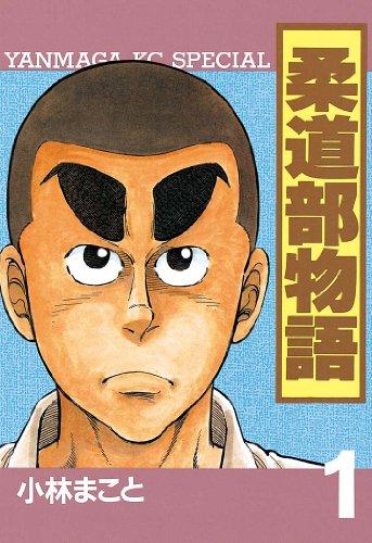 柔道部物語(1) (ヤングマガジンコミックス)の詳細を見る
