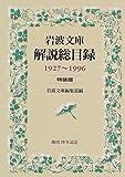 岩波文庫解説総目録 (1927-1996)