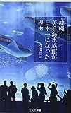 沖縄美ら海水族館が日本一になった理由 (光文社新書)