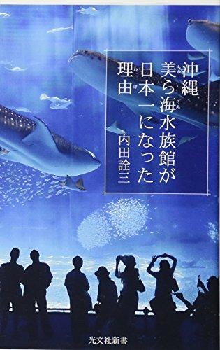 沖縄美ら海水族館が日本一になった理由 (光文社新書)の詳細を見る