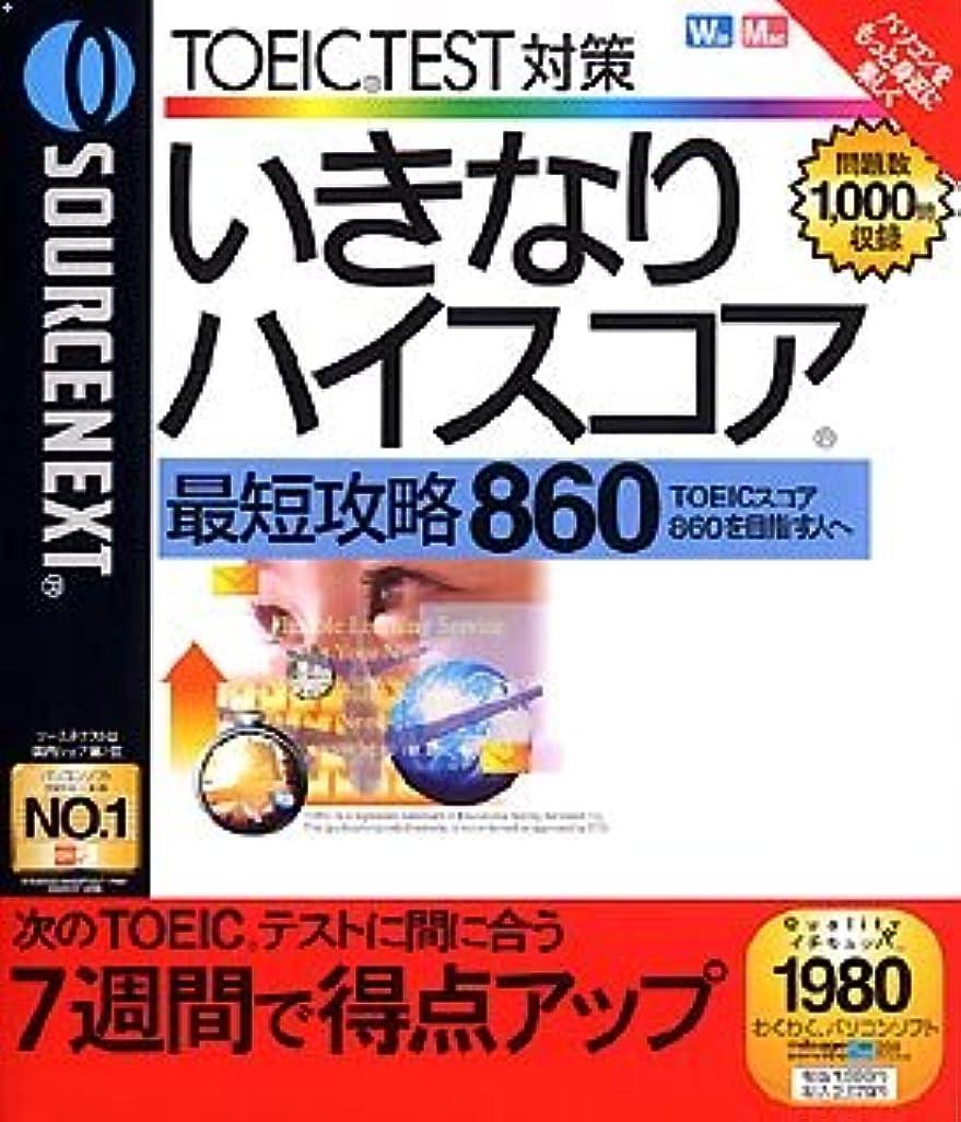 ブート罪人刑務所いきなりハイスコア 最短攻略 860 (リニューアル版)