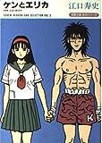 ケンとエリカ / 江口 寿史 のシリーズ情報を見る