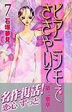 ピアニシモでささやいて第二楽章 7 (Be・Loveコミックス)